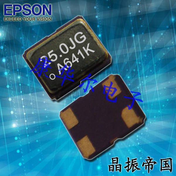爱普生晶振,SG3225CAN振荡器,金属面有源晶体