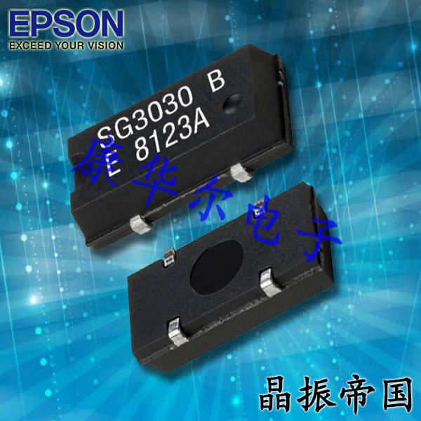 爱普生晶振,SPXO晶振,SG-3030JC晶振