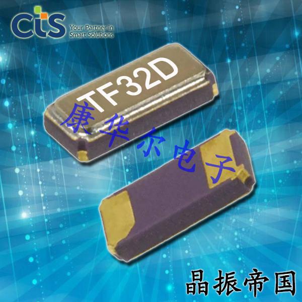 CTS晶振,石英晶振,TFE16晶振