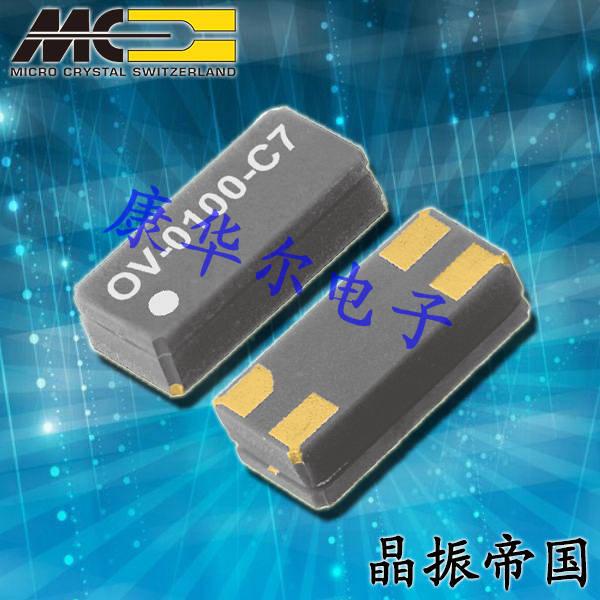 微晶晶振,有源晶振,OV-0100-C7晶振