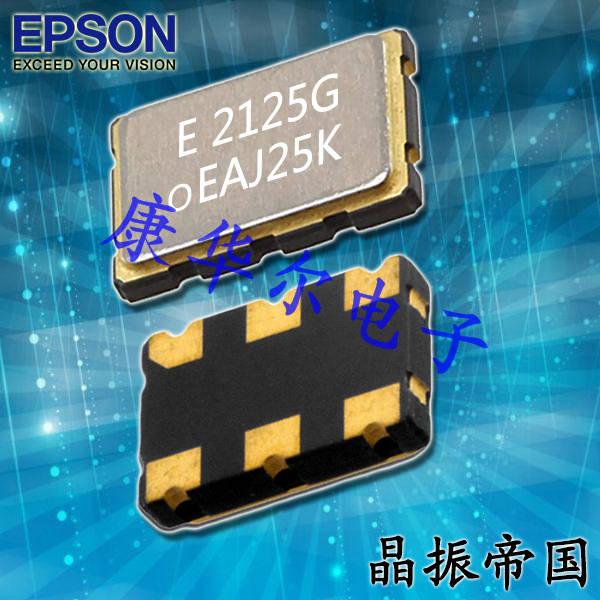 爱普生晶振,有源晶振,SG5032EAN晶振