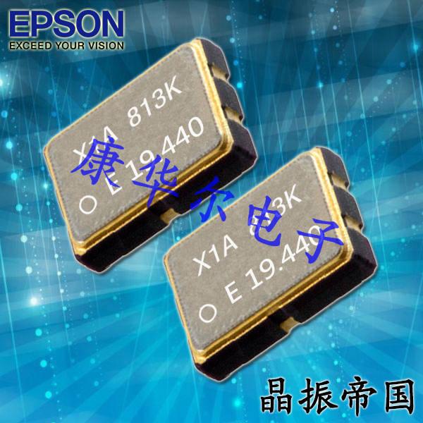 爱普生晶振,有源晶振,SG7050VAN晶振,X1G0042810001晶振