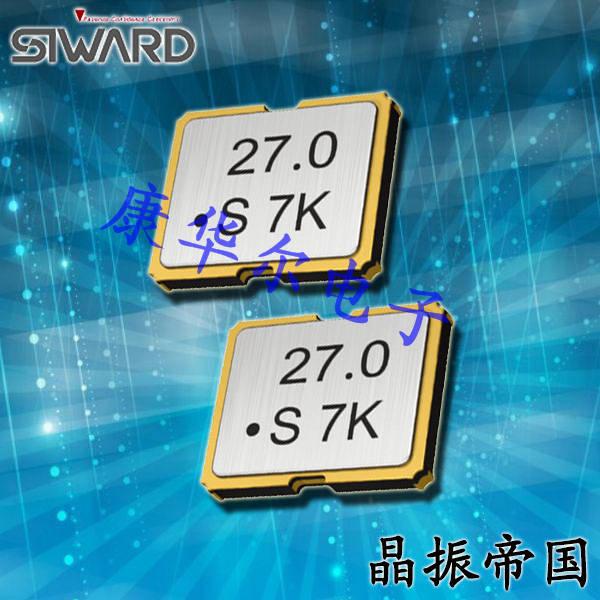 希华晶振,有源晶振,SPO-2520B晶振,四脚有源晶体