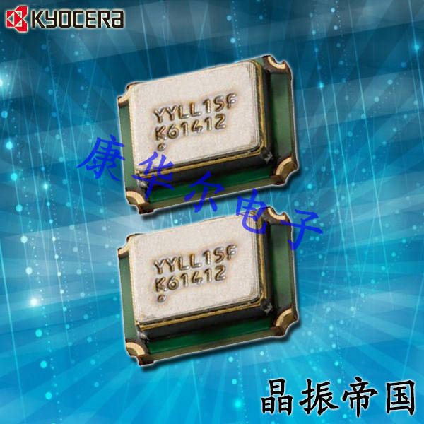 京瓷晶振,有源晶振,KC2520K晶振,KC2520K48.0000C1GE00晶振