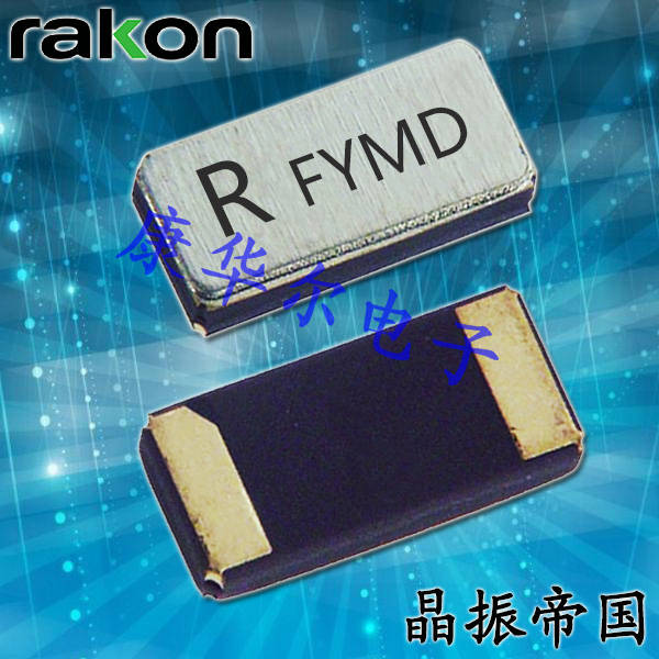 Rakon晶振,1610石英晶振,RTF1610谐振器