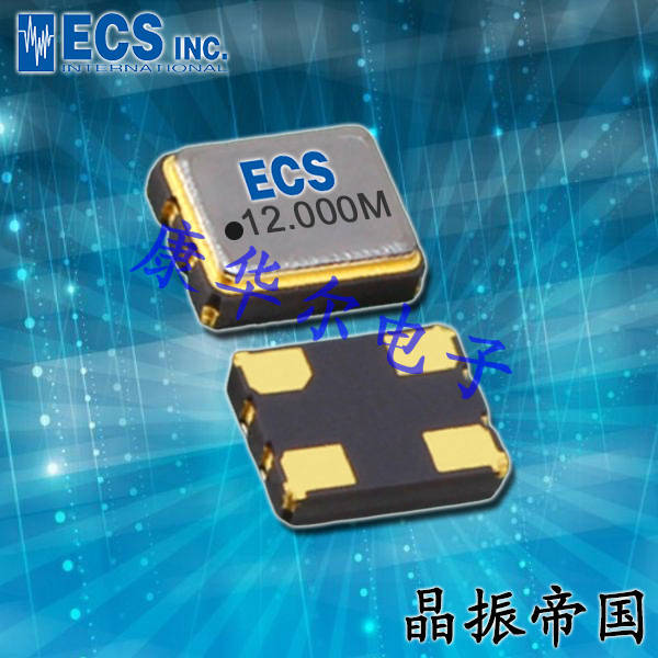 ECS晶振,ECS-2018振荡器,ECS-2018-120-BN晶振